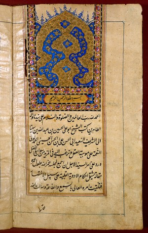 Manuscript of a work by Avicenna