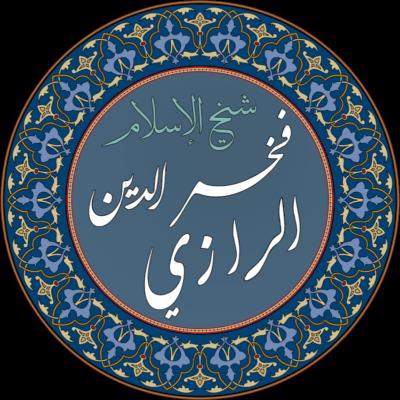 Fakhr al-Din al-Razi